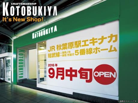 コトブキヤ駅ナカ新店舗イメージ
