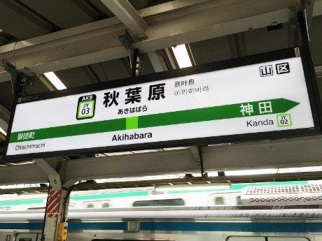 JR山手線 秋葉原駅の駅名標