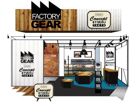 「ファクトリーギア コンセプトスタジオ TOKYO」イメージ