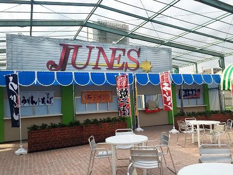 屋上では「ジュネス」のフードコートを再現
