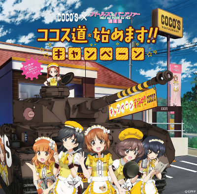 ©GIRLS und PANZER Film Projekt