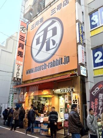三月兎3号店(閉店前日1月28日撮影)