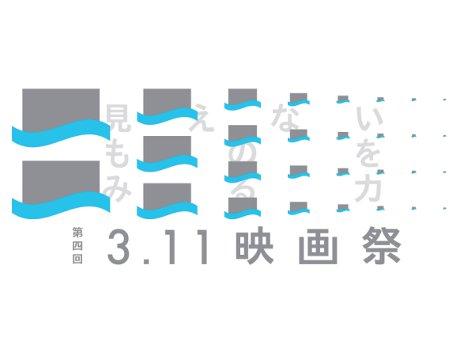 アーツ千代田で「3.11映画祭」 震災関連作品上映