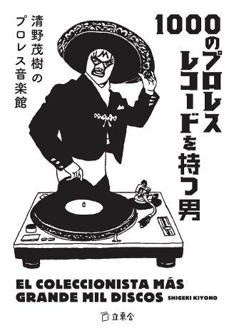 「1000のプロレスレコードを持つ男 清野茂樹のプロレス音楽館」