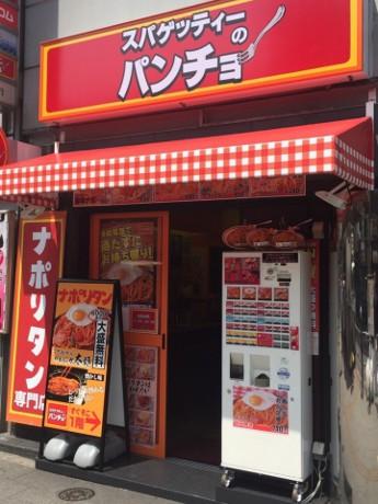 スパゲッティーのパンチョ秋葉原昭和通り口店