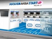 秋葉原に最先端IT製品情報発信スポット 「パソコン工房 AKIBA STARTUP」