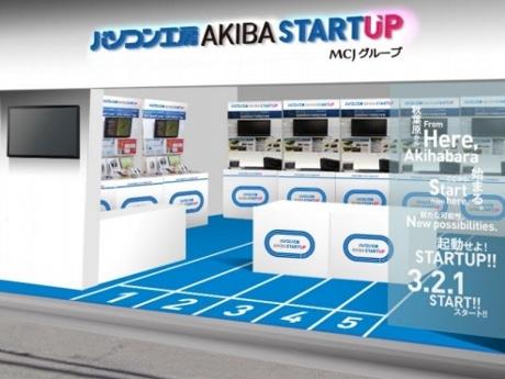 「パソコン工房 AKIBA STARTUP」外観イメージ