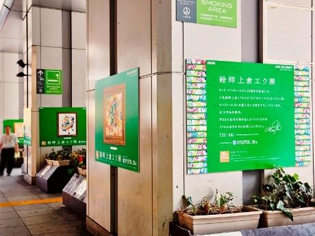 JR秋葉原駅昭和通り口改札外で開催中の「絵師上倉エク展」