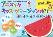 秋葉原でアニメ使った教育企画「アニメイク・キッズサマージャンボリー」