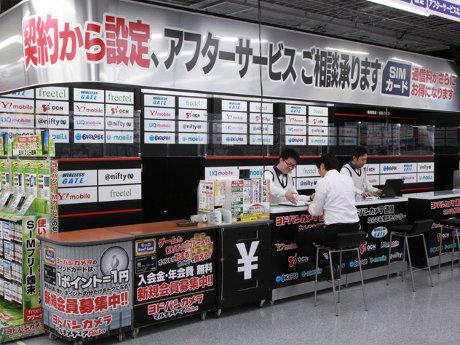 ヨドバシカメラマルチメディアAkibaの「通信なんでも相談カウンター」