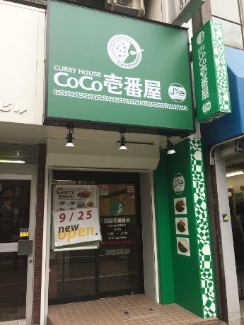 カレーハウスCoCo壱番屋ハラール秋葉原店