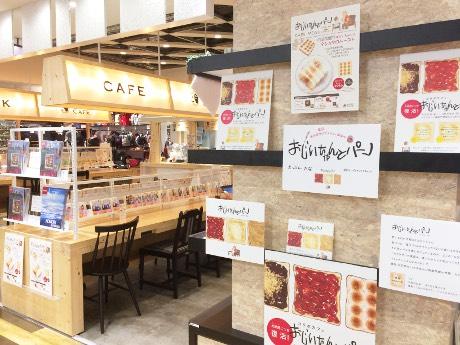有隣堂ヨドバシAKIBA店内STORY CAFEで展開中の「おじいちゃんとパン」コラボカフェ