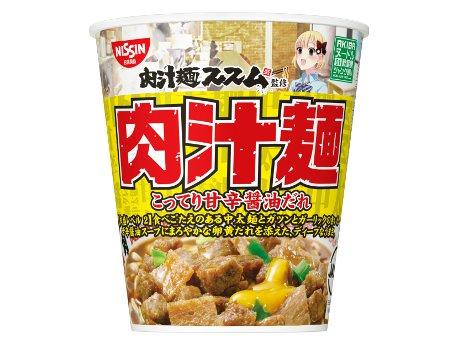 「AKIBAヌードル 肉汁麺ススム監修 肉汁麺」