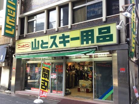 ニッピン秋葉原本店