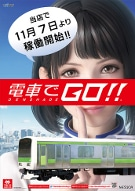 秋葉原駅で「電車でGO!!」お披露目イベント 硬券配布、入鋏体験も
