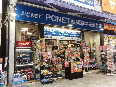 PCNET 秋葉原中央通り店
