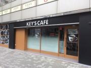 秋葉原のメイドカフェ跡にキーコーヒーのカジュアルカフェ業態「KEY'S CAFE」