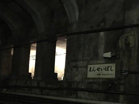 銀座線 萬世橋駅