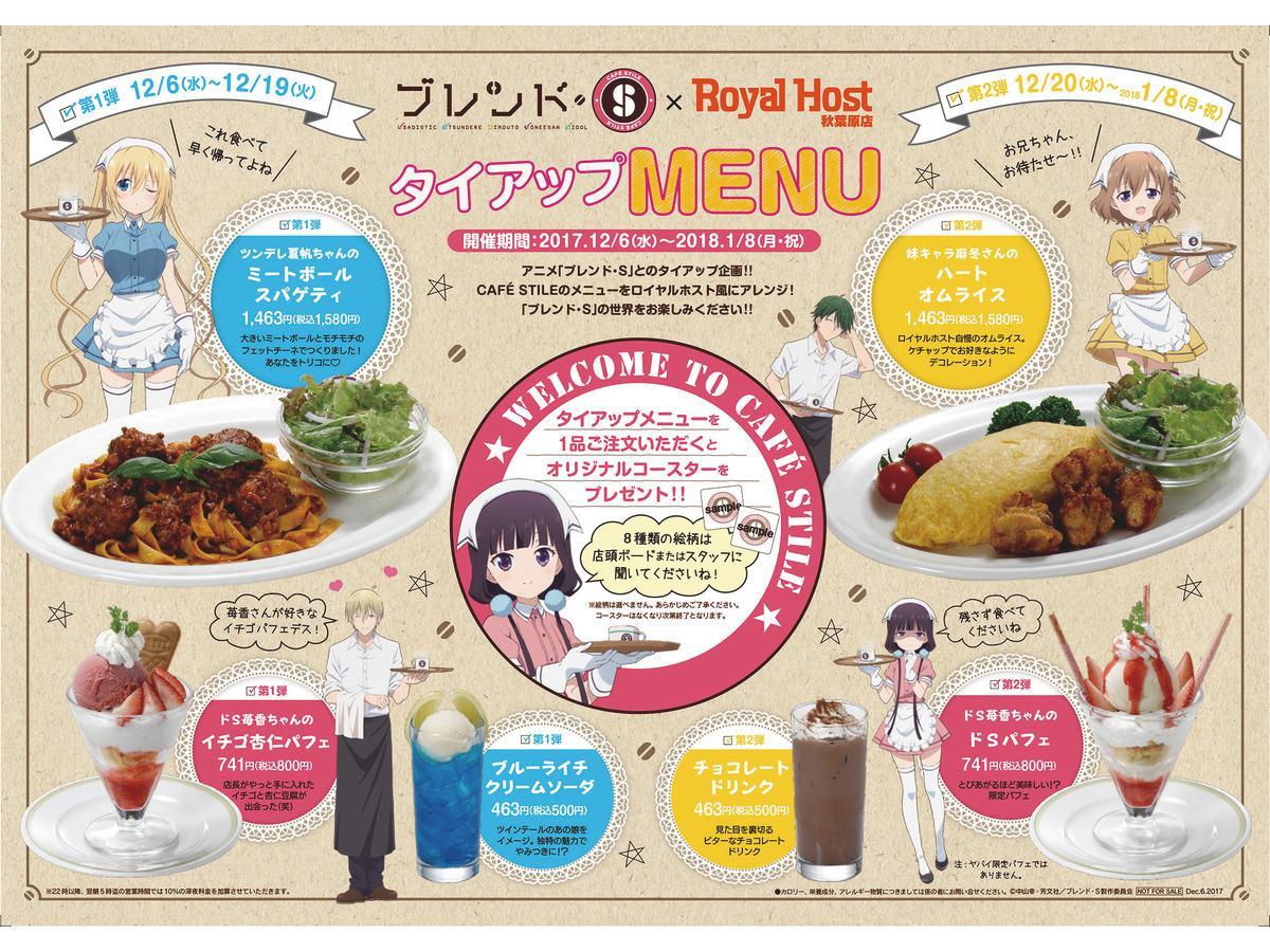 秋葉原のロイヤルホストにアニメ「ブレンド・S」タイアップメニュー
