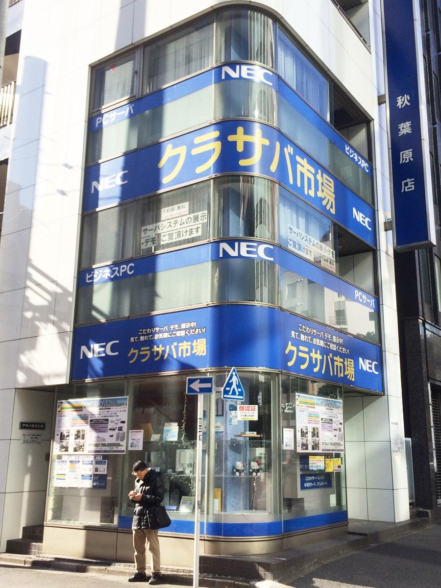 秋葉原のNEC店舗型ショールーム「クラサバ市場」が閉店 田町に移転へ
