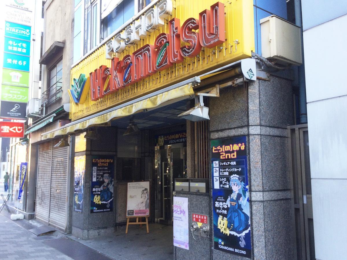 秋葉原に「とらのあな」中古専門店 新規・古物事業1号店