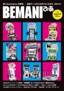 「beatmania」が20周年 初のムック本発売
