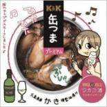 グルメ漫画「ワカコ酒」×缶詰つまみ「缶つま」コラボ パケに「ぷしゅ~」