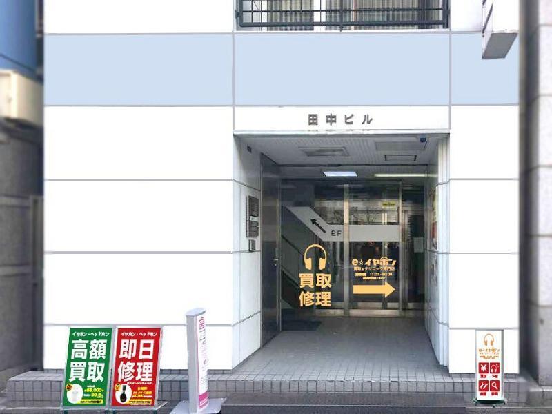 e☆イヤホン買取&クリニック専門店入口