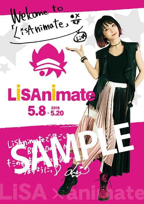 ロックヒロイン・LiSAさんとアニメイトがコラボ 期間限定「LiSAnimate」に