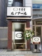 「喫茶室ルノアール」、接客ツールに通訳機 外国人観光客増加店舗で導入