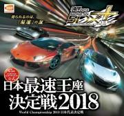 秋葉原でアーケードゲーム「「湾岸ミッドナイト」日本最速王座決定戦