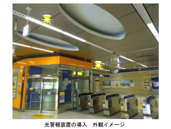 つくばエクスプレス秋葉原駅光警報装置を導入イメージ