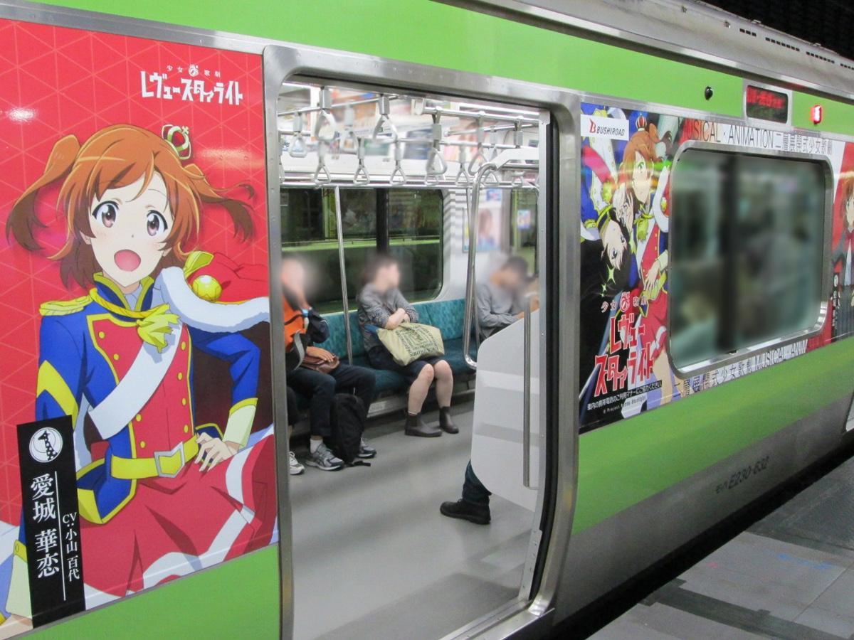 JR山手線「少女☆歌劇 レヴュースタァライト」ラッピングトレイン
