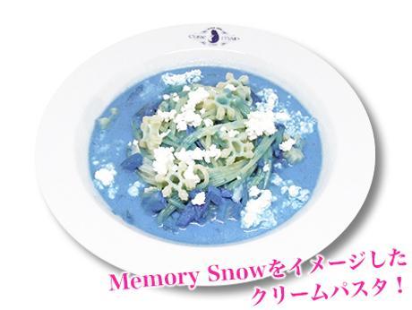 「雪結晶パスタ」(1,296円)