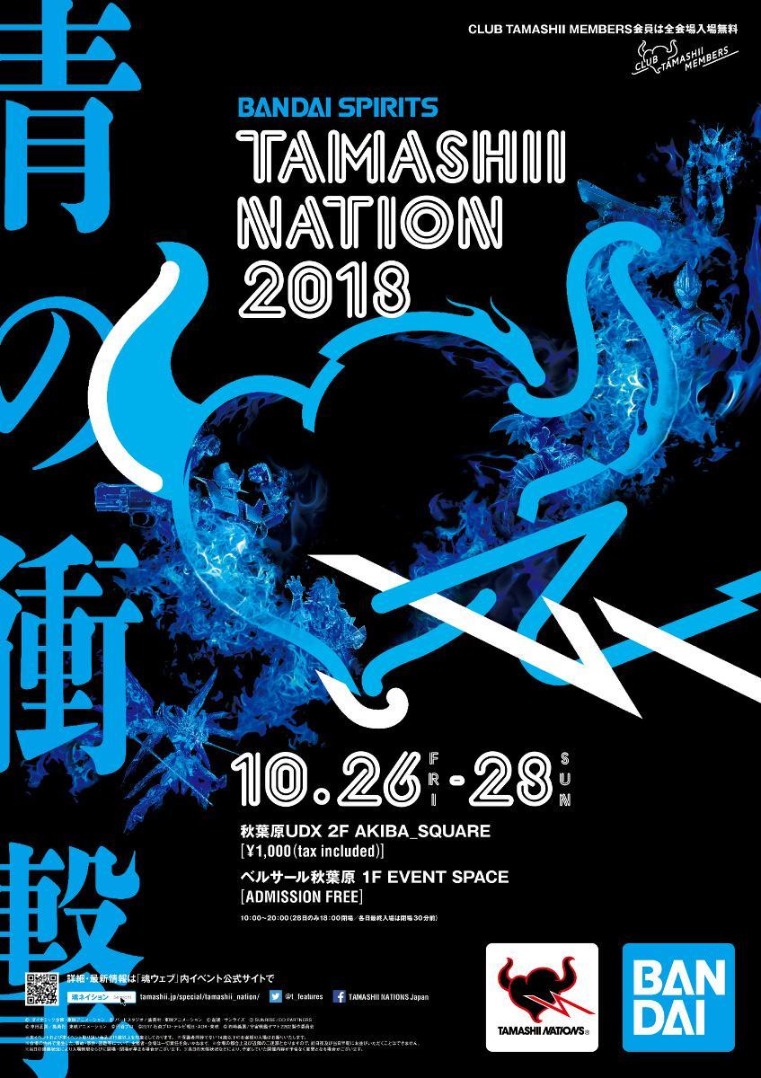 TAMASHII NATION 2018