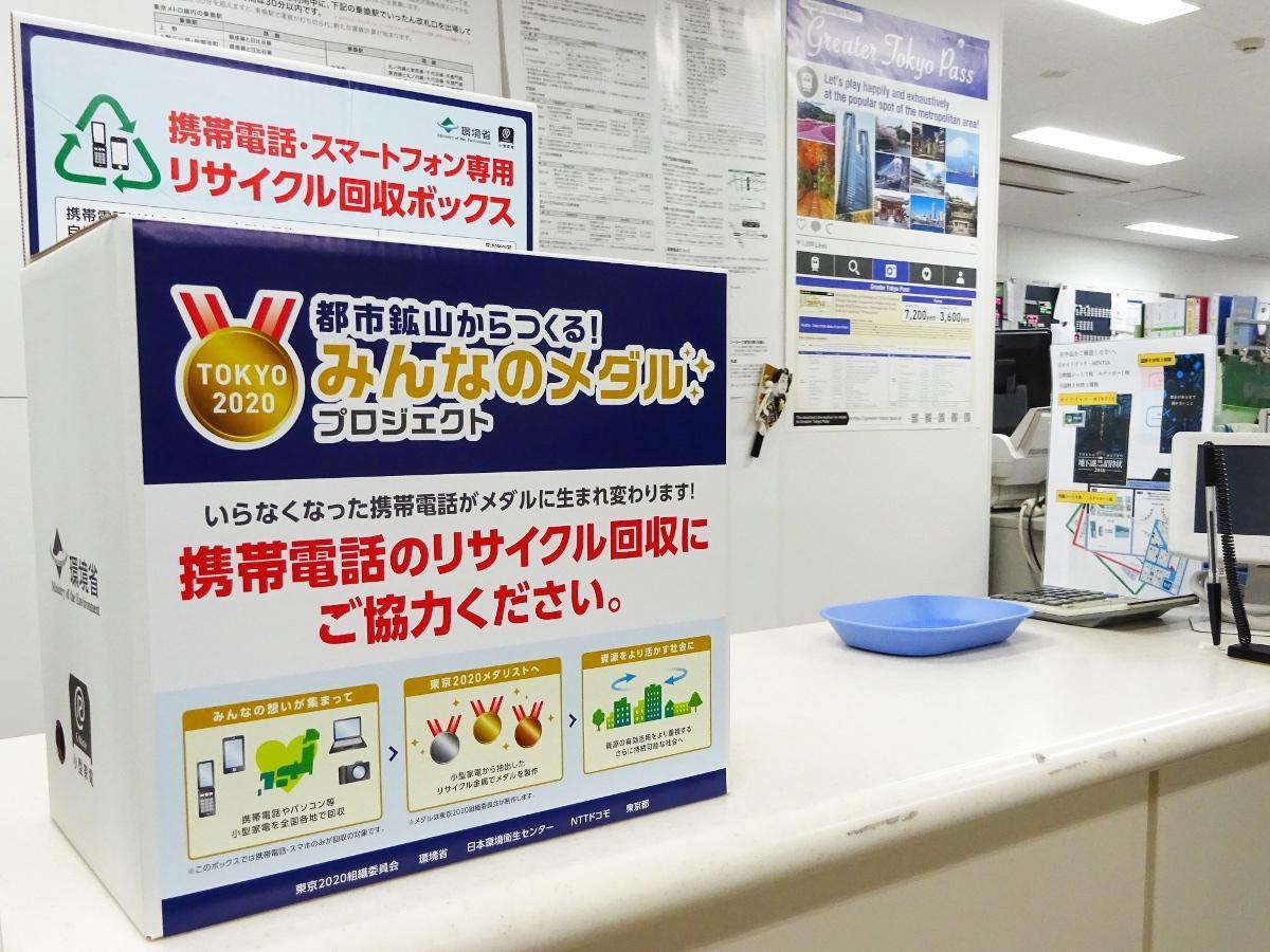 駅事務室に設置された携帯電話・スマートフォンリサイクル回収ボックス