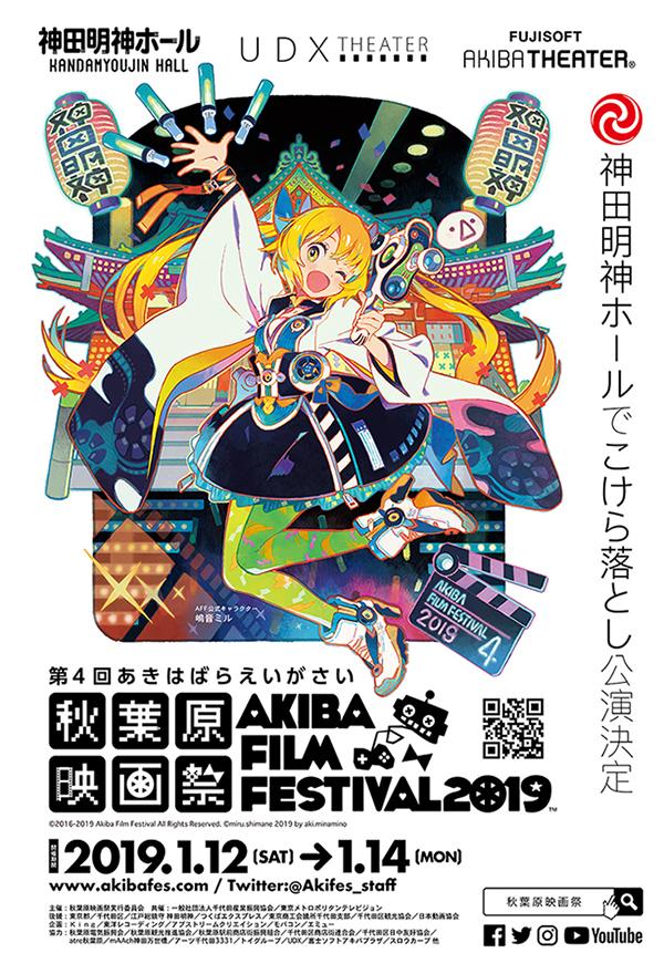©2016-2019 Akiba Film Festival All Rights Reserved. ©miru.shimane 2019 by aki.minamino