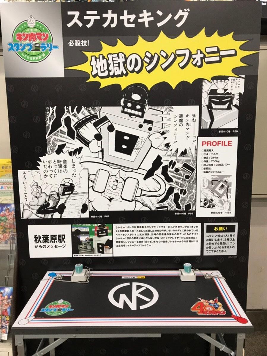 「JR東日本キン肉マンスタンプラリー」秋葉原駅