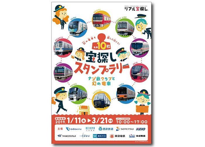 「私鉄10社 宝探しスタンプラリー ナゾ鉄クラブと幻の電車」パンフレット表紙