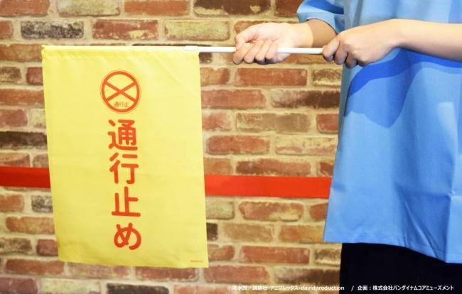 「血小板ちゃんの通行止め旗」(1,800円)