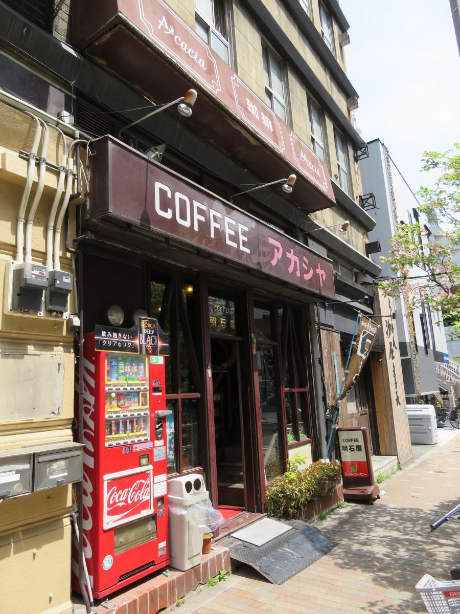 喫茶店「アカシヤ」外観