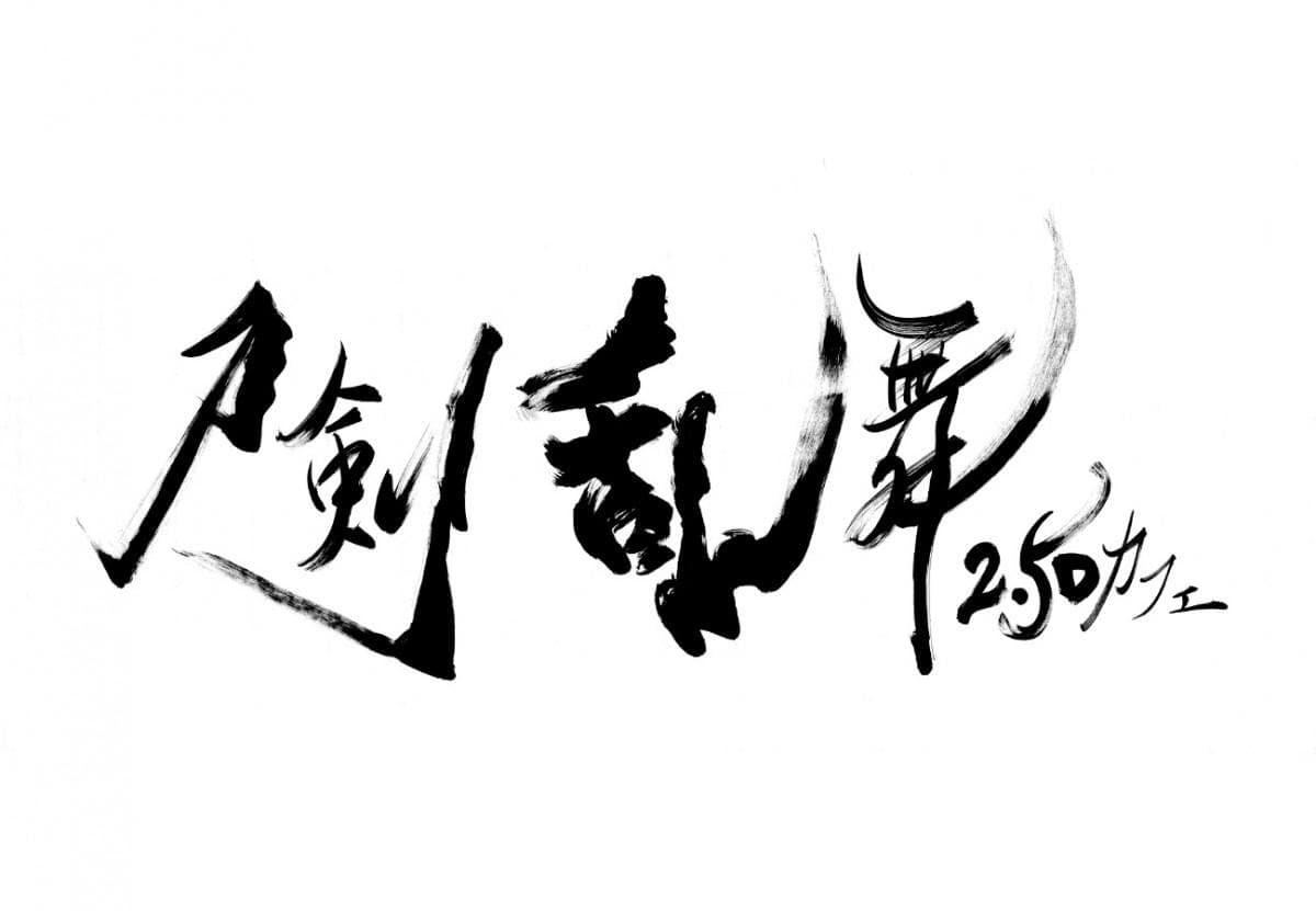 「刀剣乱舞 2.5Dカフェ」