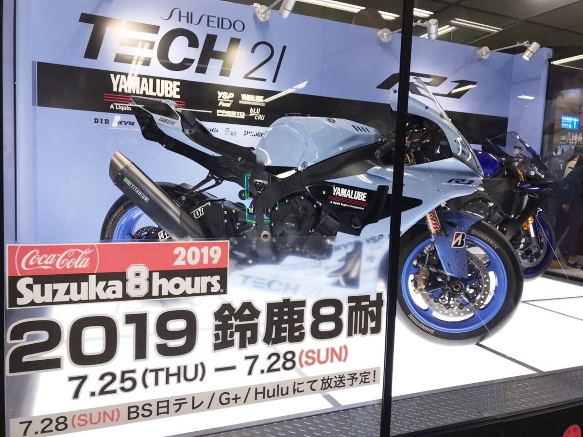 「YAMAHA FACTORY RACING TEAM」のTECH21カラー「YZF-R1」展示の様子