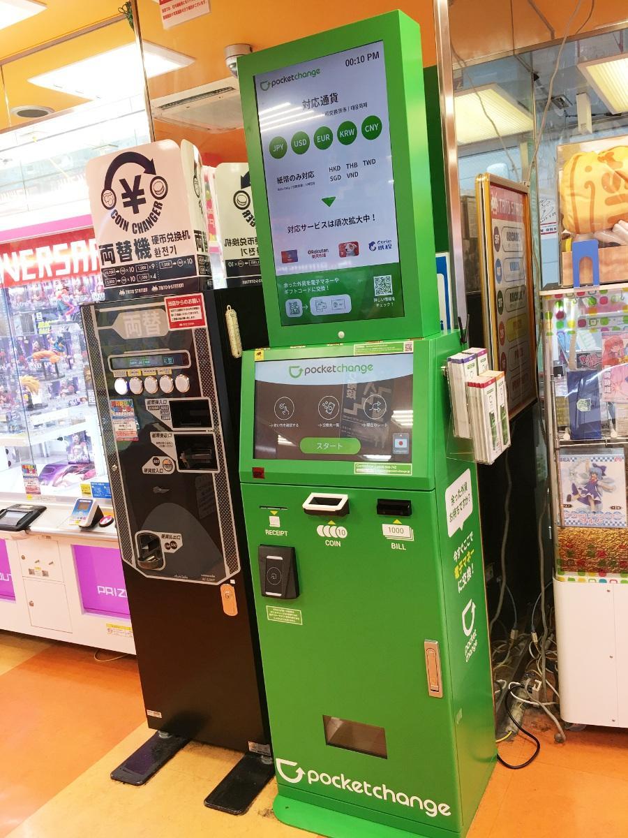 「タイトーステーション秋葉原店」に設置した「ポケットチェンジ」