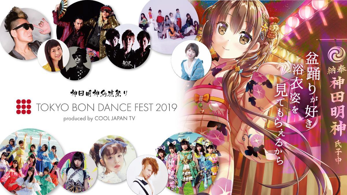 神田明神納涼祭り「TOKYO BON DANCE FEST 2019」 produced by COOL JAPAN TV<br>イメージキャラクターはイラストレーターの藤真拓哉さんが手掛けた