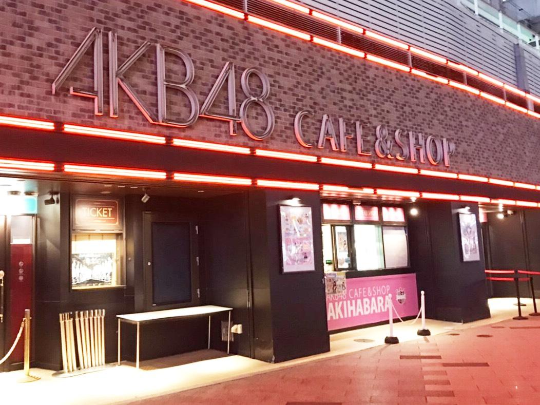 JR秋葉原駅前の「AKB48カフェ&ショップ」