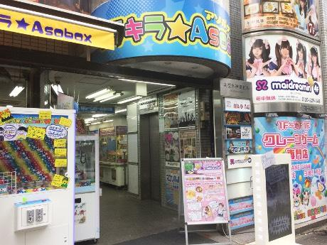 キラキラAsobox秋葉原3号店