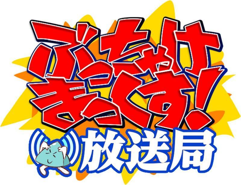 「ぶっちゃけまっくす!放送局」ロゴ