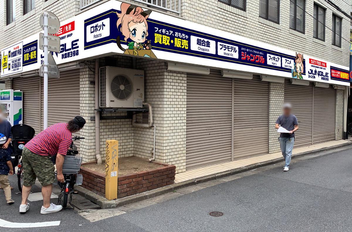 「ジャングル秋葉原3号店」外観イメージ