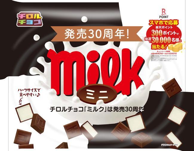 「チロルチョコ<ミニミルク>」